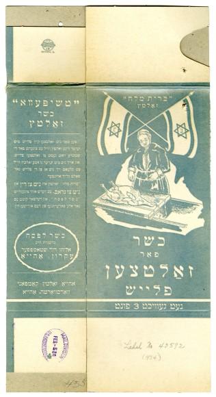 43592 - Chippewa Kosher Salt - The Ohio Salt Company, 1934